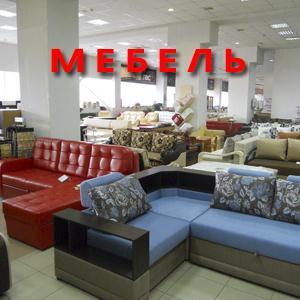 Магазины мебели Хворостянки