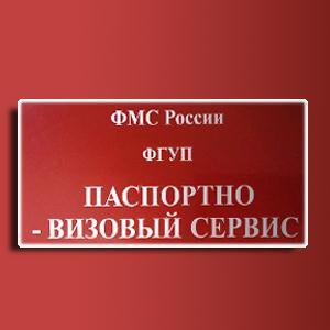 Паспортно-визовые службы Хворостянки
